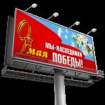 Билборды на 9 мая, День Победы в Великой Отечественной войне