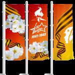 Флаги расцвечивания на 9 мая, День Победы