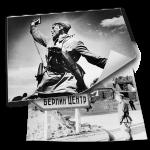 Исторические постеры на 9 мая, День Победы