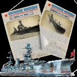 Постеры из серии «Корабли Победы»