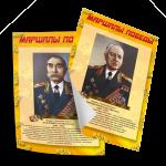 Постеры на 9 мая, День Победы из серии «Маршалы Победы»
