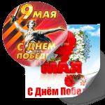 Наклейки на 9 мая, День Победы в Великой Отечественной войне