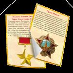 Постеры на 9 мая, День Победы из серии «Награды Великой Победы»
