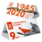 Открытки на 9 мая, День Победы в Великой Отечественной войне