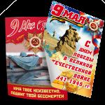 Плакаты на 9 мая, День Победы в Великой Отечественной войне