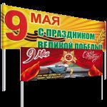 Транспаранты на 9 мая, День Победы
