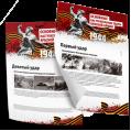 Постеры «Основные удары Красной Армии»