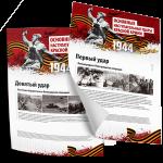 Постеры из серии «Основные наступательные удары Красной Армии в Великой Отечественной войне»