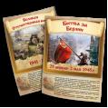 Постеры «Великие сражения ВОВ»