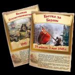 Постеры на 9 мая, День Победы из серии «Великие сражения ВОВ»