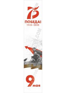 Баннер вертикальный в концепции Дня Победы 2020 года