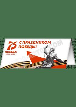 Открытка в концепции Дня Победы 2020 года