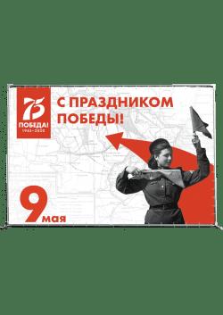 Пресс-волл в концепции Дня Победы 2020 года