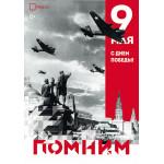 Концепция оформления на 9 мая 2019 года, День Победы в Великой Отечественной войне