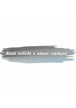 """Наклейка """"Ваша победа в наших сердцах"""" НК-71"""