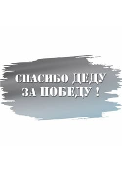 "Наклейка ""Спасибо деду за победу"" НК-72"