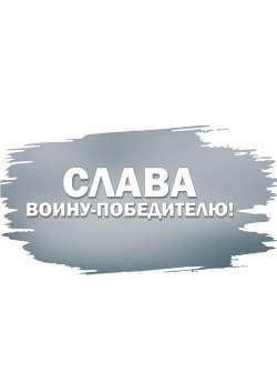 """Наклейка """"Слава Войну - Победителю"""" НК-69"""