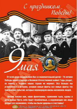 Плакат на 9 мая День Победы ПЛ-203