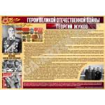 Постеры из серии «Герои Великой Отечественной войны»