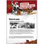 Стенды «Основные наступательные удары Красной Армии в ВОВ»
