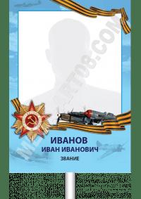 Транспарант «Бессмертный полк» Авиация