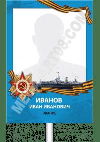 Табличка «Бессмертный полк» ВМФ