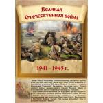Серия «История воинской славы»
