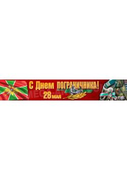 Баннер на День пограничника БГ-4