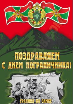 Плакат на День пограничника ПЛ-4