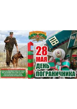 Стенгазета на День пограничника СГ-1