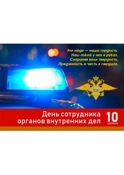 Стенгазета на День полиции СГ-1