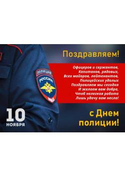 Стенгазета на День полиции СГ-2