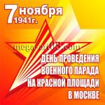 Наклейки на День проведения военного парада на Красной площади