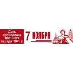 Баннеры горизонтальные на День проведения военного парада на Красной площади