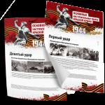 Постеры «Удары Красной Армии в ВОВ»