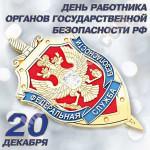 Наклейки на День работника органов безопасности