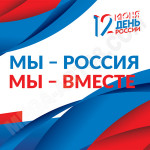 Концепция оформления города Москвы ко Дню России 2020 года