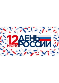 Билборд в концепции Дня России