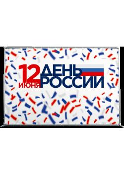Пресс-волл в концепции Дня России