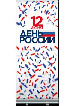 Ролл ап в концепции Дня России