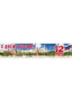 Баннер на День России БГ-12