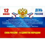 Стенгазеты на День России