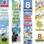 Баннеры вертикальные на День Семьи, Любви и Верности