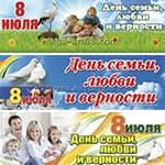 Билборды на День Семьи, Любви и Верности