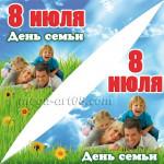 Угловые наклейки на День Семьи, Любви и Верности