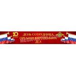 Баннеры горизонтальные на День сотрудника органов внутренних дел Российской Федерации
