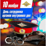 Наклейки на День сотрудника органов внутренних дел Российской Федерации