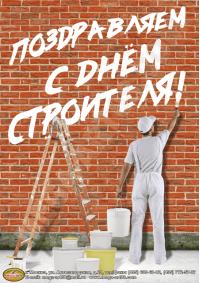 Плакаты на День строителя