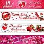 Баннеры горизонтальные на День Святого Валентина
