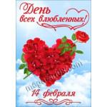 Плакаты на 14 февраля, День Святого Валентина